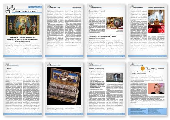 Православная стенгазета № 8 (583)