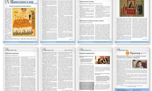 Православная стенгазета № 12 (587)