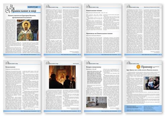 Православная стенгазета № 13 (588)