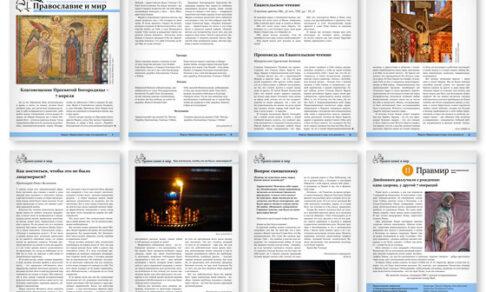 Православная стенгазета № 14 (589)
