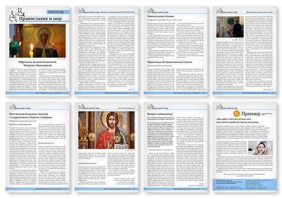 Православная стенгазета № 10 (585)