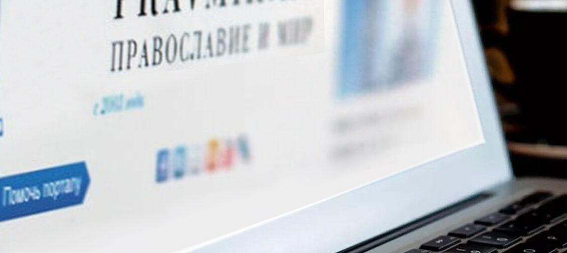 «Правмир» прекращает взаимодействие со «Спасом» до принесения публичных извинений священнику Алексию Уминскому