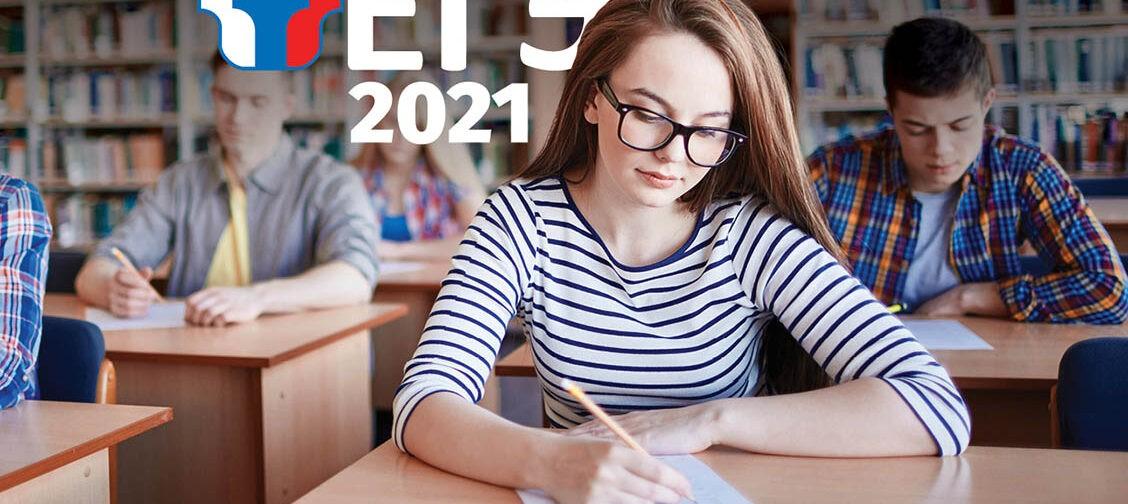 Как будет проходить ЕГЭ в 2021 году?