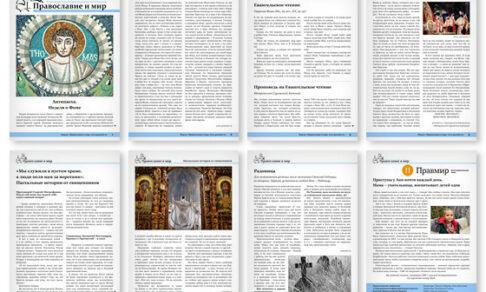 Православная стенгазета № 19 (594)