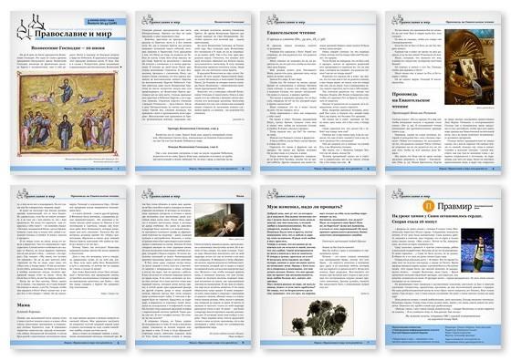 Православная стенгазета № 23 (598)
