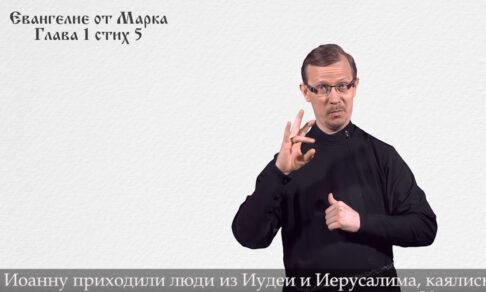 В России Евангелие от Марка перевели на язык жестов