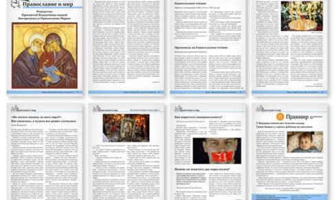 Православная стенгазета № 38 (613)