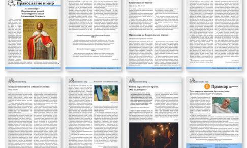 Православная стенгазета № 37 (612)