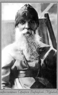 Батюшка Серафим Вырицкий