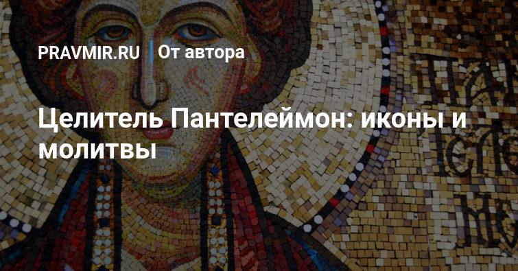 Великомученик Пантелеи́мон целитель