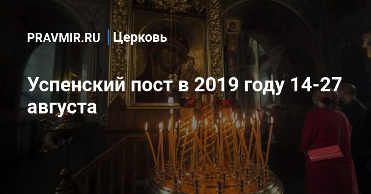 Успенский пост в 2019 году 14-27 августа