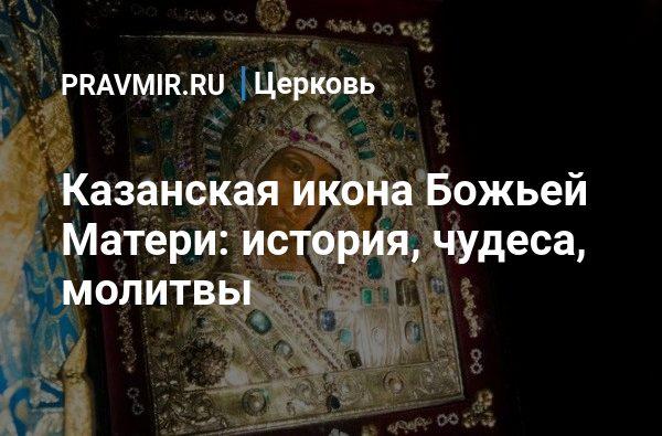 Молитва казанской божьей матери для детей