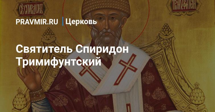 В чем помогает святитель Спиридон