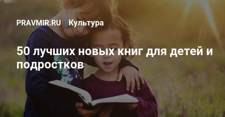 13 лучших книг для девочек