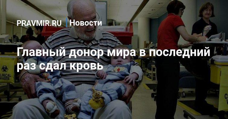 Главный донор мира в последний раз сдал кровь