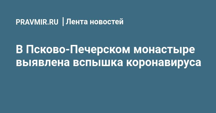 В Псково-Печерском монастыре выявлена вспышка коронавируса